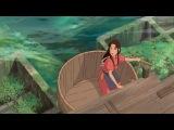 Унесённые призраками / Sen to Chihiro no kamikakushi (2001) ч. 2